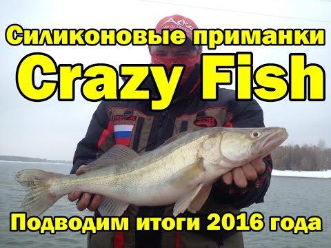 Силиконовые приманки Crazy Fish. Лучшие виброхвосты на щуку и судака сезона 2016, часть 3.