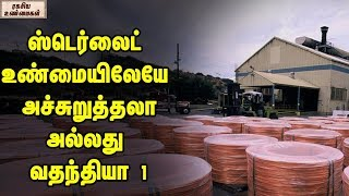 The Real Facts About Sterlite  Part 1 || Unknown Facts Tamil