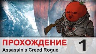 Прохождение Assassin's Creed Rogue / Изгой - #1Шэй Патрик Кормак(Поддержи канал, купи игру - http://plaaay.ru (Купон на 5% скидку - POMIDORKA-DSM) ✪ Официальный сайт игры - http://bit.ly/1ujwrd5..., 2014-12-02T09:43:54.000Z)