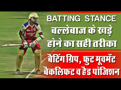 how to play cricket batting tips