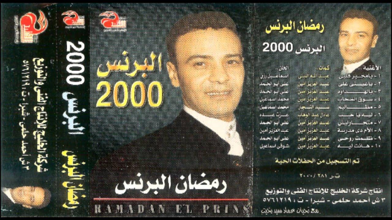 Ramadan El Brens Ya 3einy 3alaya رمضان البرنس يا عيني علي Youtube