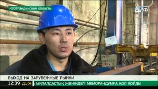 Завод по производству металлоконструкций в Карагандинской области выходит на зарубежные рынки(Сайт телеканала http://24.kz/ru/news/ Twitter https://twitter.com/tv24kz Facebook https://www.facebook.com/tv24KZ/ Вконтакте https://vk.com/tv24kz., 2016-04-04T07:18:48.000Z)