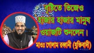 New Bangla waz 2017 l Golam Rbbani Shajanpur l Islamic Waz Bogra