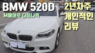 BMW520D F10 M에어로다이나믹 2년차주 개인적인…