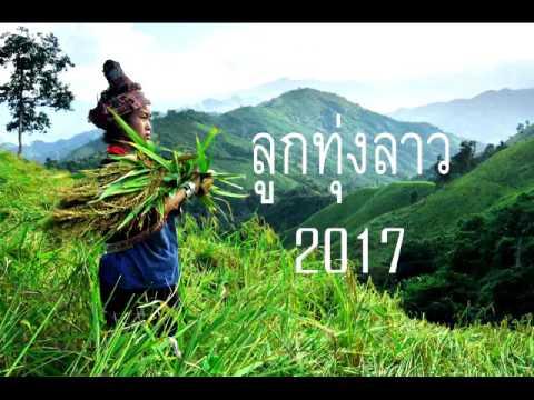 LAOS SONG , LAO NEW SONG 2017 , ເພງໃຫມ່ລາວ 2017 , Lao Music , Lao POP