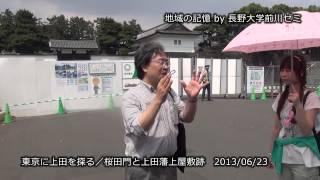皇居前広場に上田藩上屋敷があった。なぜか。上田松平藩第8代藩主松平...