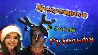 Новогодний образ оленя Рудольфа│Christmas image of a deer Rudolph