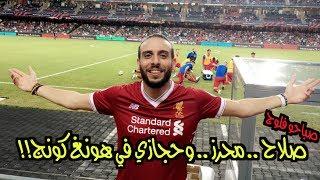 صباحو فلوق:محمد صلاح ورياض محرز وحجازي في هونغ كونج!!