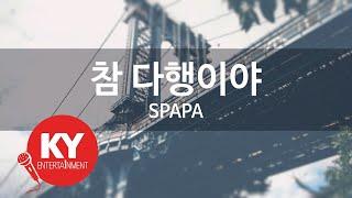 [KY ENTERTAINMENT] 참 다행이야 - SPAPA (KY.45076) / KY Karaoke