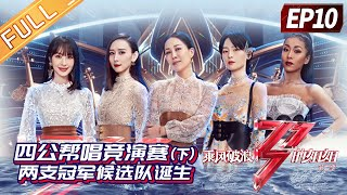 """Sisters Who Make Waves 2""EP10-1: In the second half of performance, the candidate teams were born!"