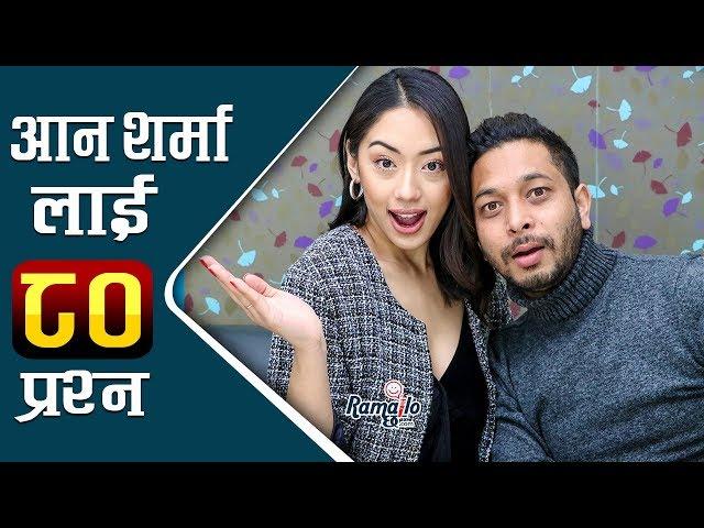 Anna Sharma लाई Utsav को ८० प्रश्न   Anmol Kc सँग तपाईं साँच्चै प्रेममा हुनुहुन्थ्यो ? Ramailo छ