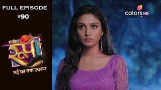 Roop  Mard Ka Naya Swaroop - 27th September 2018 - रूप  मर्द का नया स्वरुप  - Full Episode