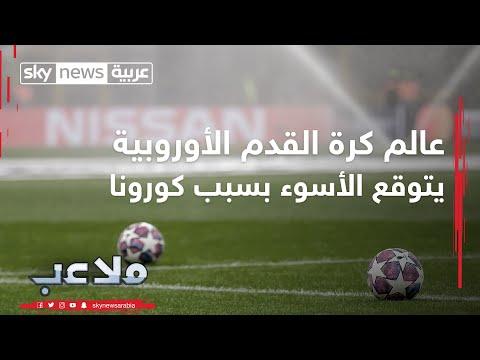 ملاعب | فيروس كورونا.. عالم كرة القدم الأوروبية يتوقع الأسوء  - 04:59-2020 / 2 / 25