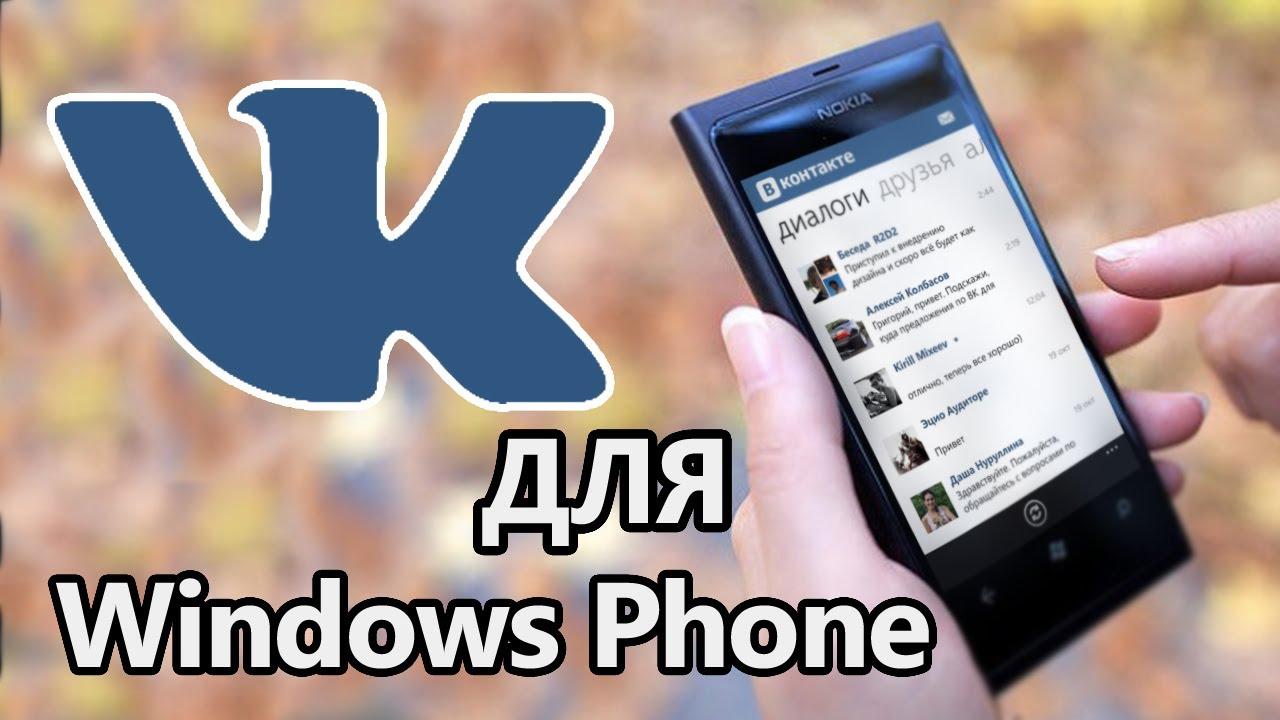 Скачать приложения вконтакте на телефон нокиа