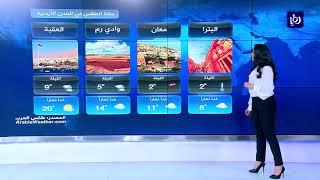 حالة الطقس من رؤيا 17-1-2019