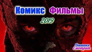 Все КОМИКС ФИЛЬМЫ 2019 Фантастика 2019  Фантастические фильмы