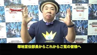 7月22日(金)19時公演にドランクドラゴン・塚地武雅さんがご来場。 宣伝...