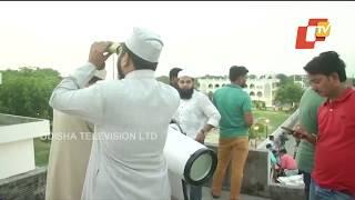 Eid Moon Sighting in Uttar Pradesh