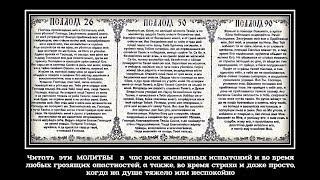 ПСАЛМЫ 26 50 90