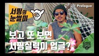 [프로서퍼들의 서핑 강좌 & 분석] '서핑의 눈썰미 | SHARP EYES' : S01 Prologue [EN/KO subtitles]