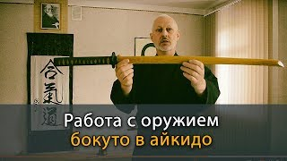 Бокуто и боккен: техника работы с оружием в айкидо