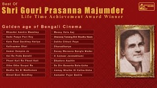 Best of Gouri Prasanna Majumdar | Superhit Bengali Songs | SD Burman | Hemanta Mukherjee & others