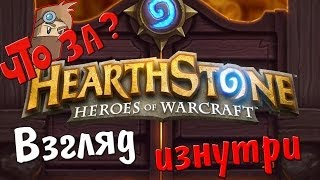 Что за HearthStone: Heroes of Warcraft ? - Взгляд Изнутри