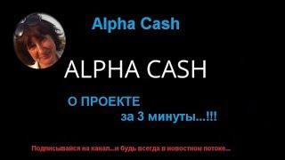 Альфа Кеш. О ПРОЕКТЕ за 3 МИНУТЫ...!!! #Alpha Cash.