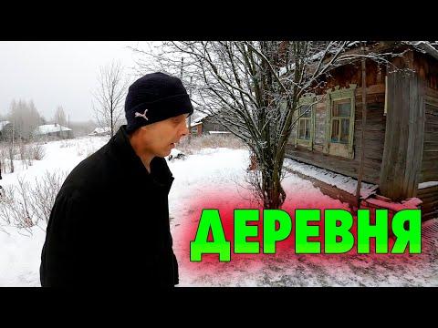Российская глубинка, как