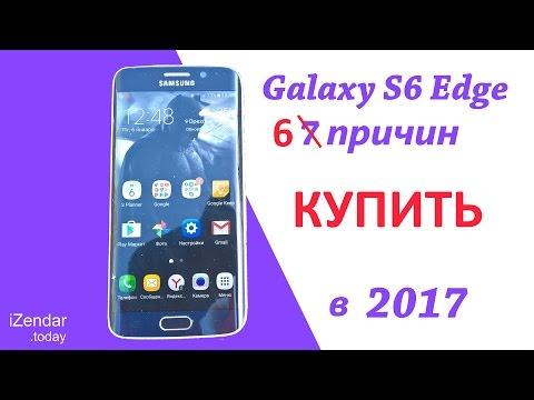 Samsung Galaxy S6 Edge: 6 причин купить в 2017