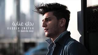 اغنية محمد عساف بدك عناية