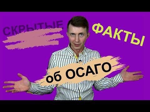 GF. Скрытые факты об ОСАГО.