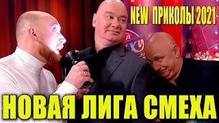 Лига Смеха 2021 БИТВА ТИТАНОВ Новый Полный выпуск РЖАКА И ПРИКОЛЫ 2021
