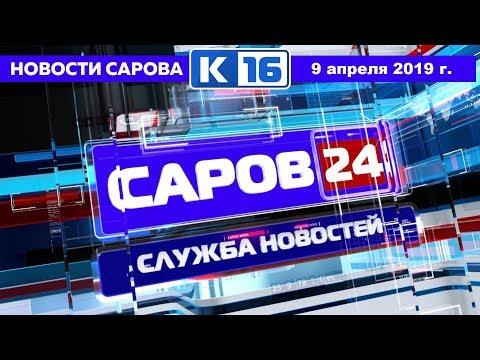 Новости Сарова 09.04.2019