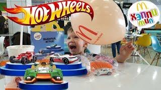 ДОЖДАЛИСЬ! МАШИНКИ Hot Wheels в МАКДОНАЛДС!Играем и хрустим морковкой:)