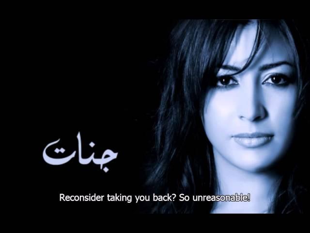 Jannat-I've Forgotten You / Arabic Song (English Subtitles) - جنات-انا نسيتك