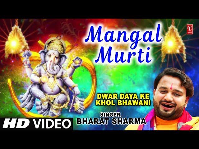Mangal Murti I Ganesh Bhajan I BHARAT SHARMA I Full HD Video Song I Dwar Daya Ke Khol Bhawani