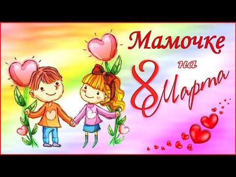 Песня про маму, 💖💕💝 Любимой Мамочке ко Дню МАТЕРИ 🌹🌷🌹