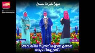 Quran Malayalam Translation (Chapter 55:66 - 55:78) Surah  Ar-Rahman