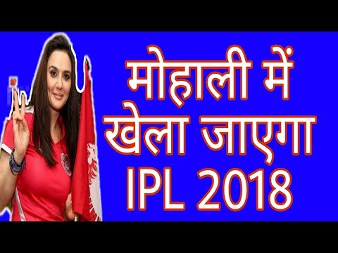 IPL 2018: Kings XI Punjab Home Ground Will Be In Mohali Only |