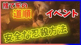 【SEKIRO攻略】道順(隈野陣左衛門)イベントと超楽な倒し方