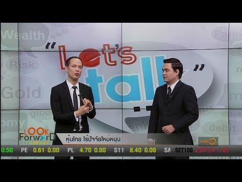 ย้อนหลัง Look Forward มองไปข้างหน้า : หุ้นไทย ไร้ปัจจัยใหม่หนุน