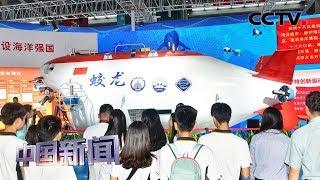 """[中国新闻] 大国重器扎堆亮相""""中国海洋第一展""""   CCTV中文国际"""