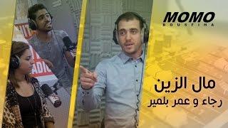 Momo avec Belmirs - Mal Zin (Version Live) - مال الزين - رجاء و عمر بلمير مباشرة مع مومو
