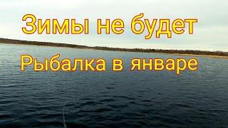 Открытие 2020. Рыбалка в январе