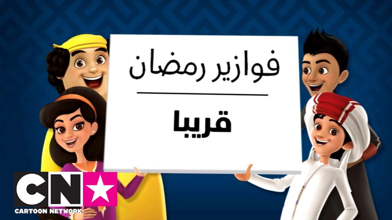 العاب مغامرات كرتون نتورك بالعربية