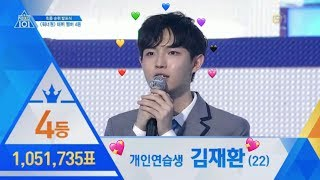 Video Kim Jaehwan Produce 101 singing compilation 김재환 프듀2 노래 모음 download MP3, 3GP, MP4, WEBM, AVI, FLV November 2017