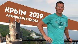 Крым 2019. Активный отдых