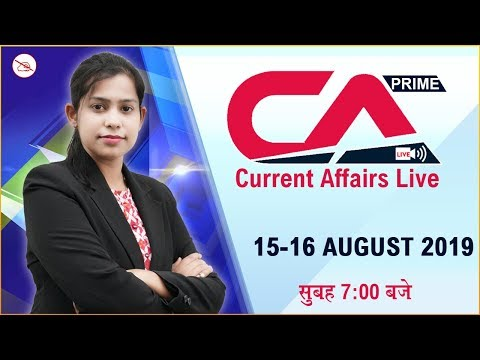 15-16 August 2019 | Current Affairs Live At 7:00 Am | UPSC, SSC, Railway, RBI, SBI, IBPS