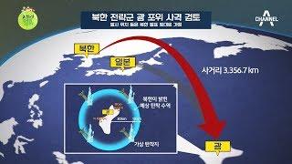 북핵 포기 회담은 실패했다?! 미국 본토까지 위협하는 북한 미사일!